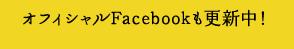 オフィシャルFacebookも更新中!