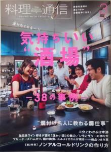 20160201_料理通信3月号