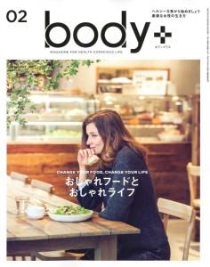 body+2月号