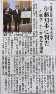 20141201_みなと新聞s