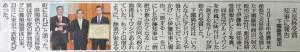 20141130南日本新聞s
