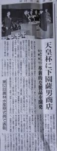 20141126日刊水産経済新聞s
