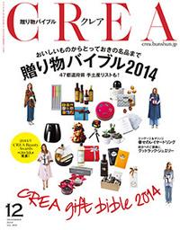 CREA2014年12月号