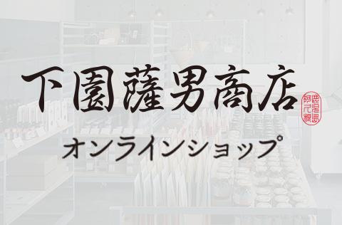 下園薩男商店オンラインショップ