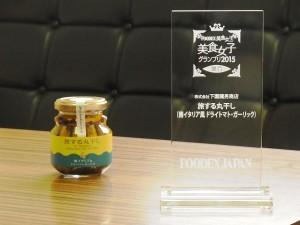 美食女子グランプリ 銀賞