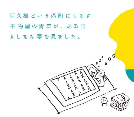 MARUBOSHI★TRAVEL STORIES