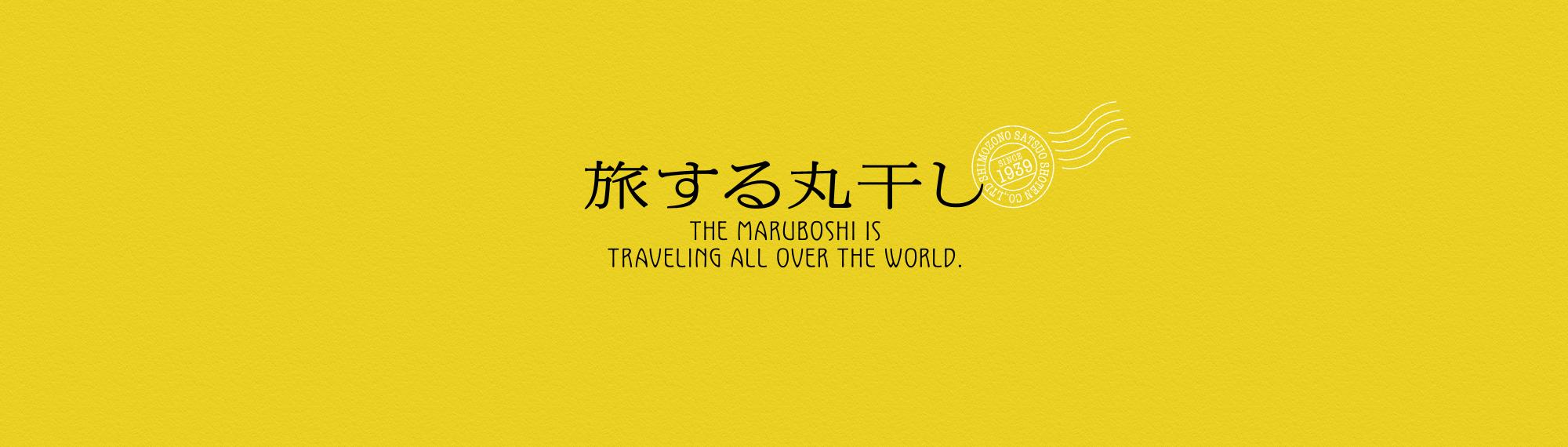旅する丸干し THE MARUBOSHI IS TRAVELING ALL OVER THE WORLD.